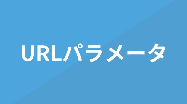 【PHP】URLパラメータを追加・削除・上書きする関数